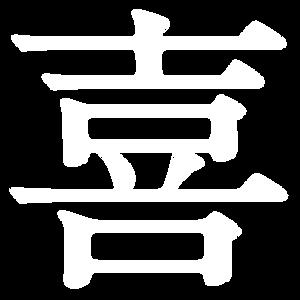 kanji_yorokobu.png