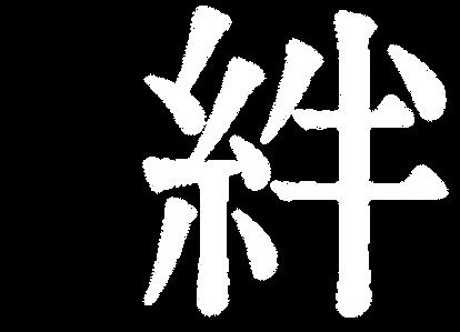 kanji_kizuna.png
