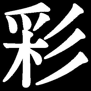 kanji_irodori.png