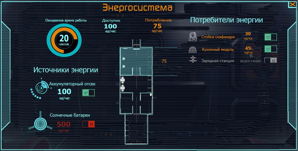 Energy system UI