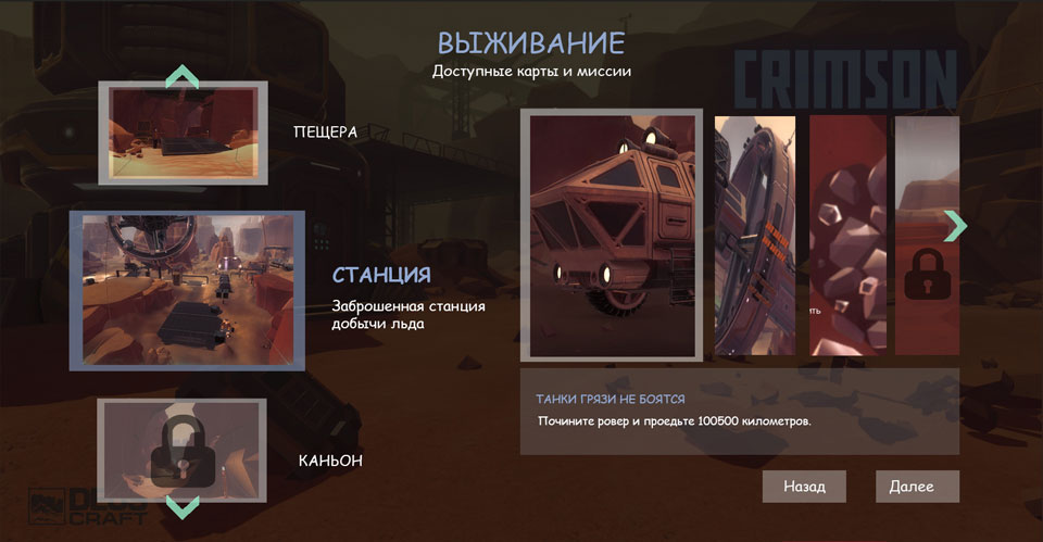 Mission menu_select2