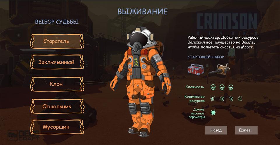 Character menu