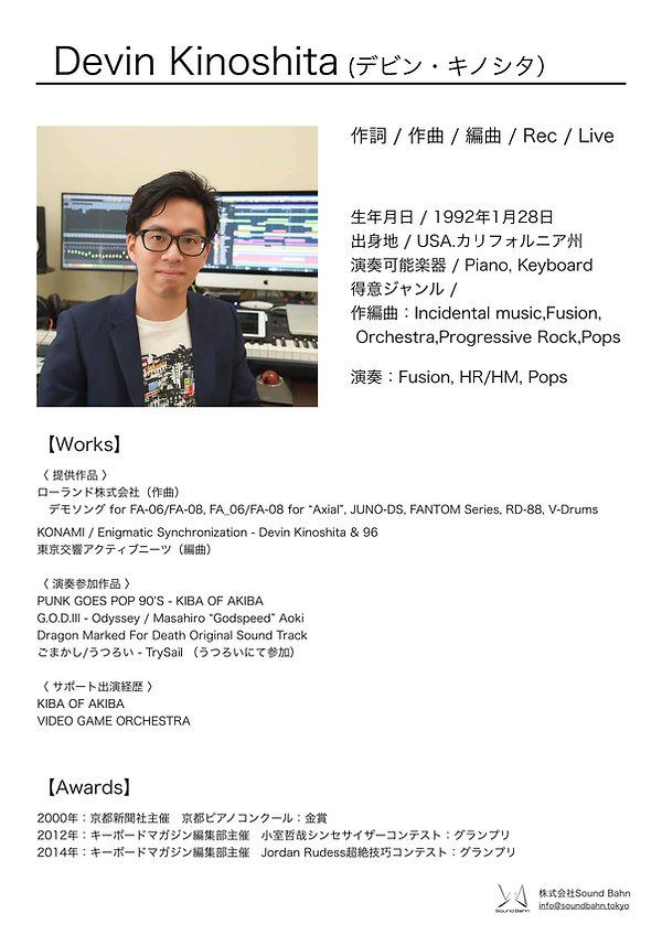 Devin Kinoshita_profile.001.jpeg