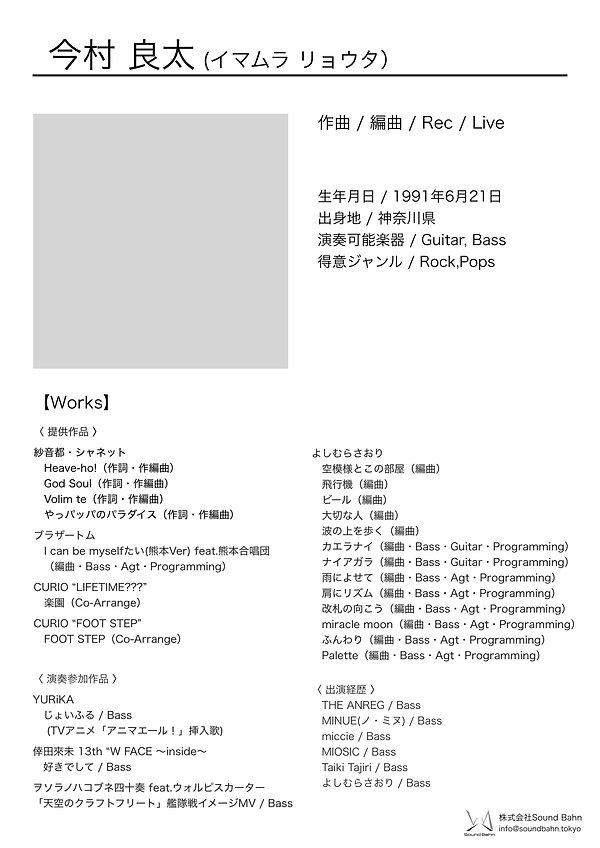 今村良太_profile.001.jpeg