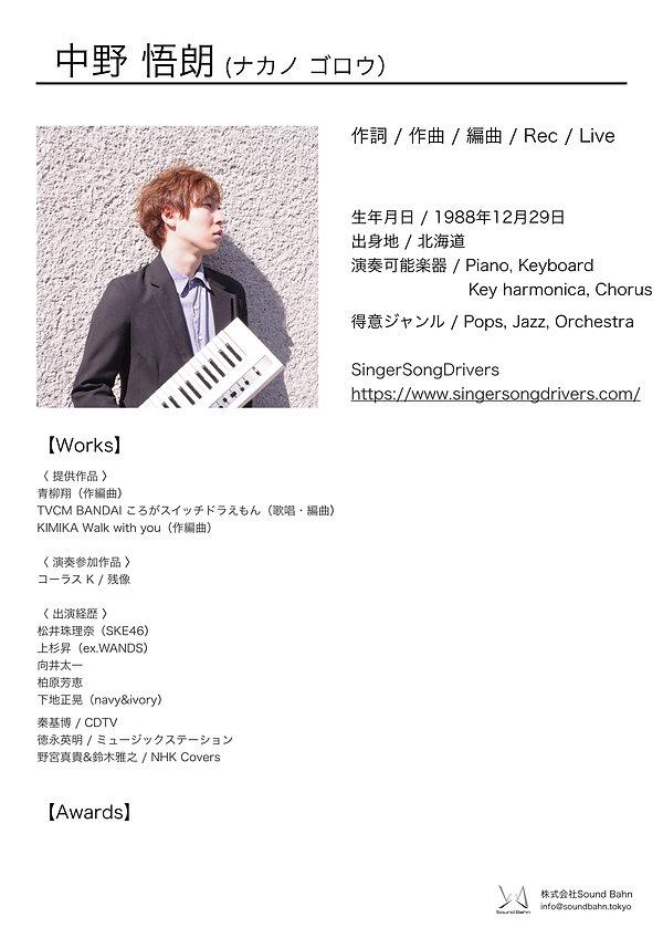 中野悟朗_profile.001.jpeg