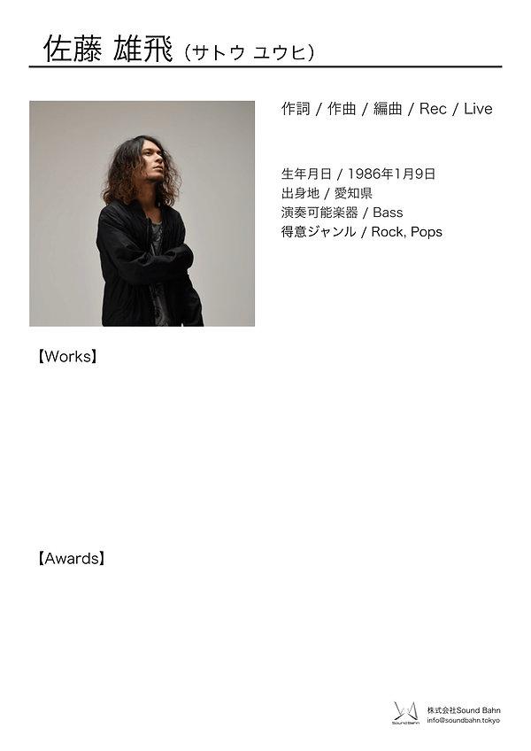 佐藤雄飛_profile.001.jpeg