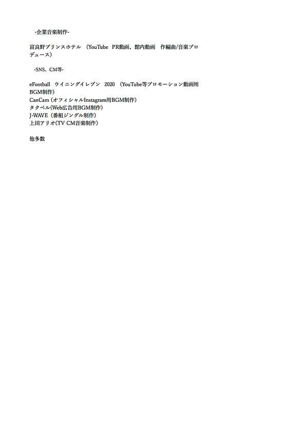 高藤大樹プロフィール2020web_3.jpg