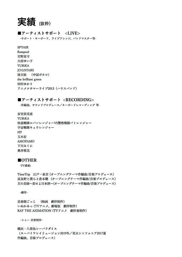 高藤大樹プロフィール2020web_2.jpg