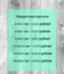 цены квадратные.jpg