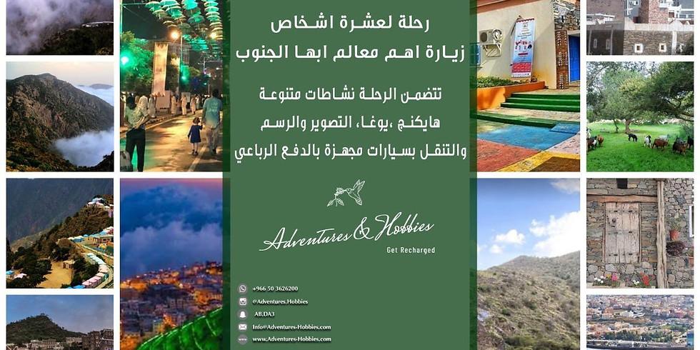 Abha national day trip احتفال اليوم الوطني في أبها