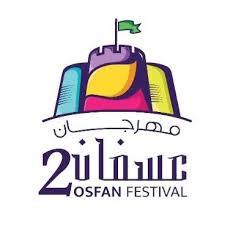 Asfan Festival