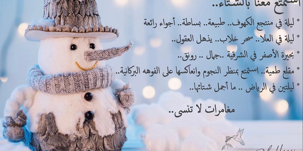 مغامرات الشتاء
