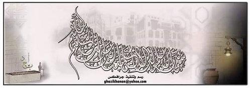 Graphic Art by Mr.Ghazi khanan  - فن رسم الجرافيك للفنان غازي خنن