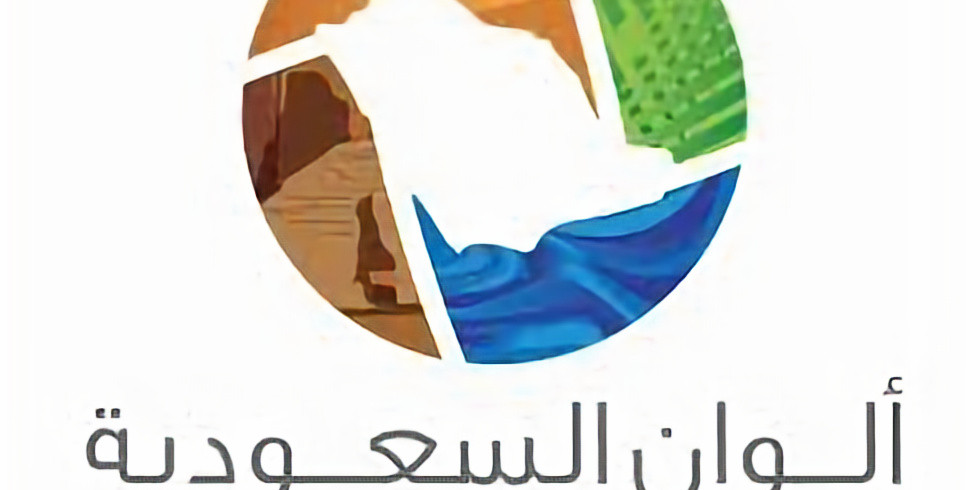 Colors of Saudi Exhibition