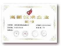Certification Entreprise Hi tech.jpg