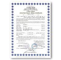 certification des produits Sahara.jpg