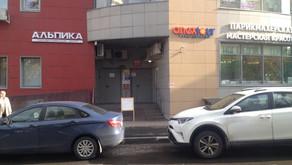 Аренда помещения, м. Чертановская