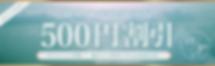 500円割引キャンペーンコースぺージバナー