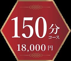料金150分コース 18000円
