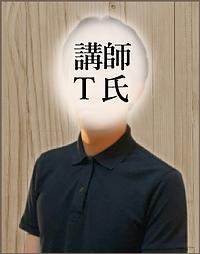 T氏 本格マッサージ