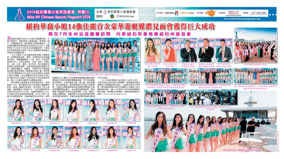 Xiren Wang Miss NY Chinese press