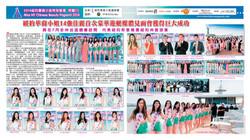 Xiren Wang Miss NY Chinese press