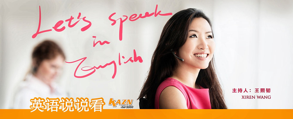 English with Xiren.jpeg