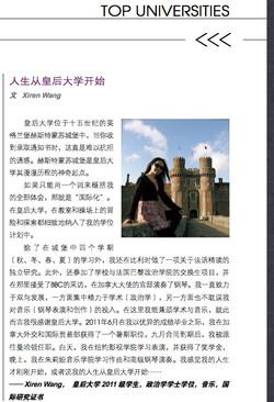 Xiren Wang feature
