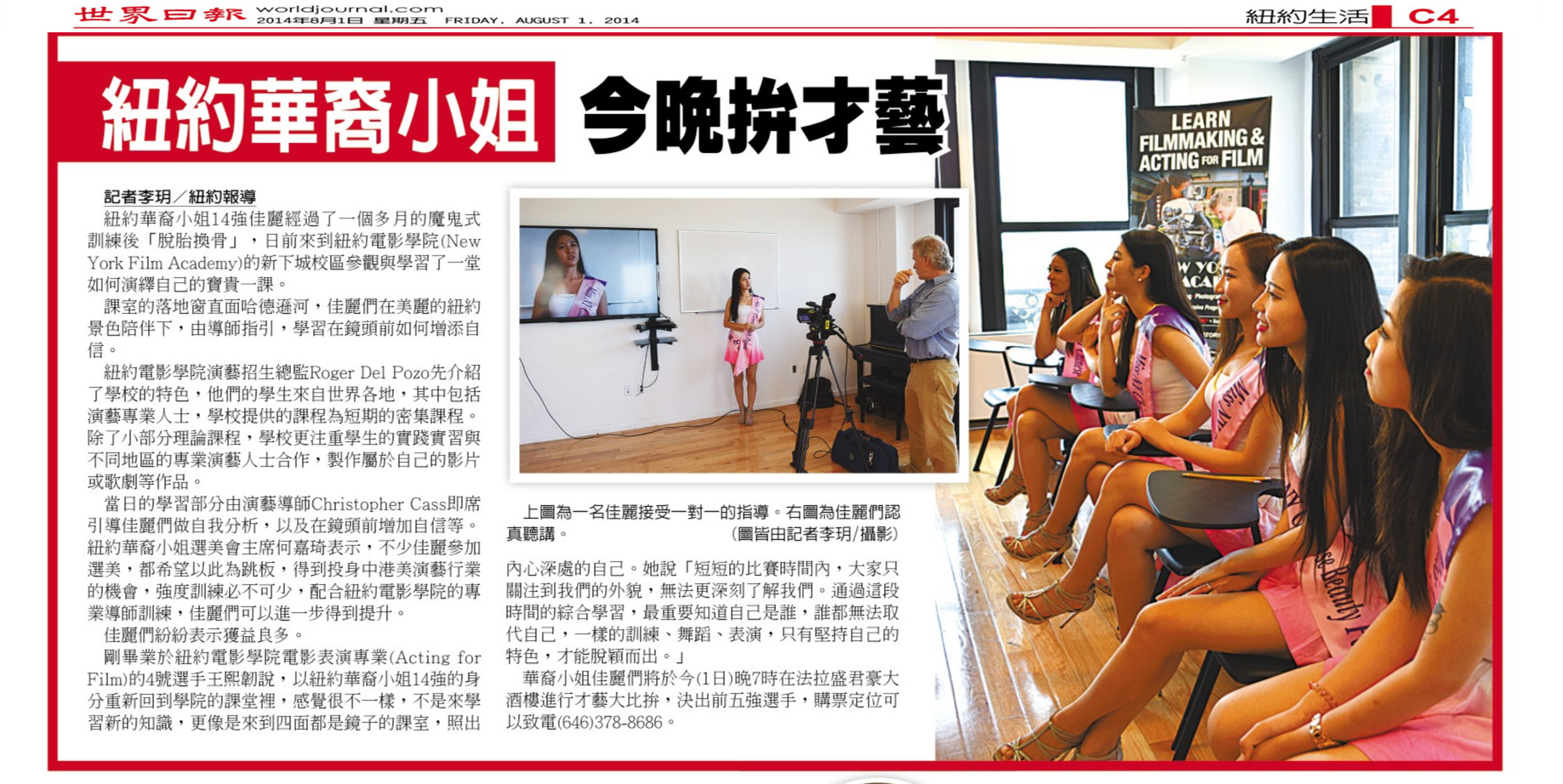 Xiren Wang Miss NY Chinese NYFA