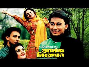 Bandhan Bengali Movie Mp3 Songs Download