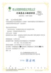 螢幕快照 2019-05-12 20.19.54.png