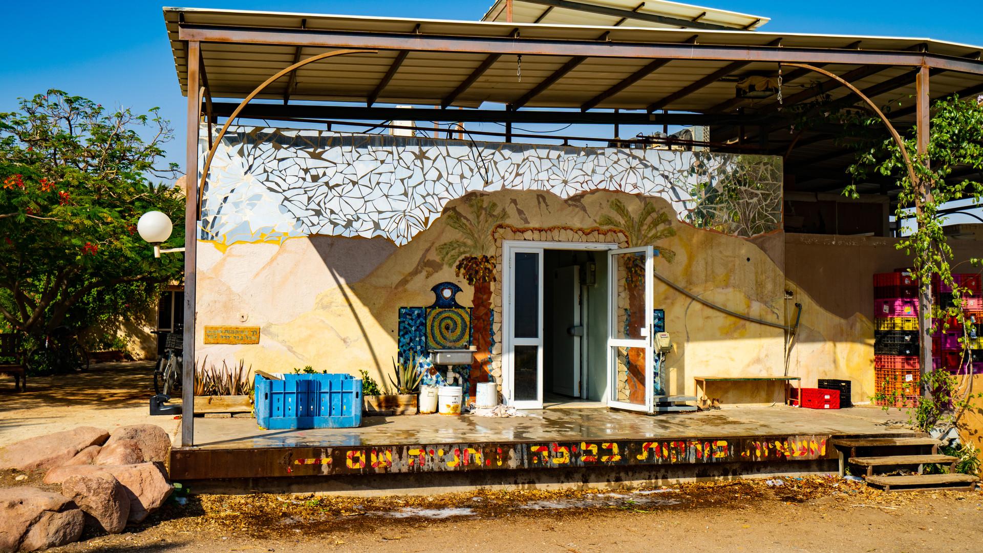 חזית חדר האוכל של קיבוץ סמר