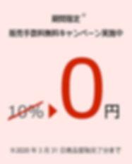 決済0円.jpg