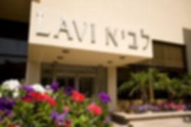 Kibbutz lavi out 2 new.jpg