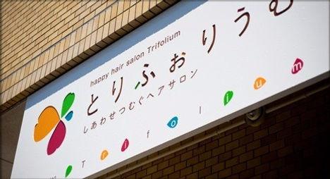 愛知県小牧市春日井市周辺または豊橋市周辺での美容室求人募集とりふぉりうむはあなたの夢をサポートします