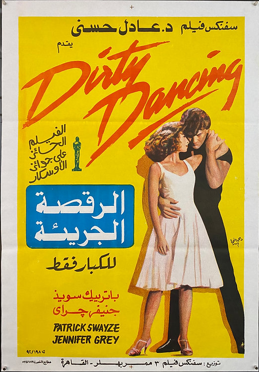 Dirty Dancing  (1992)