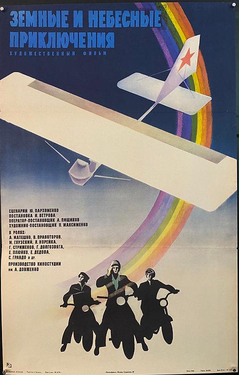 Earthly & Heavenly Adventures (1974)