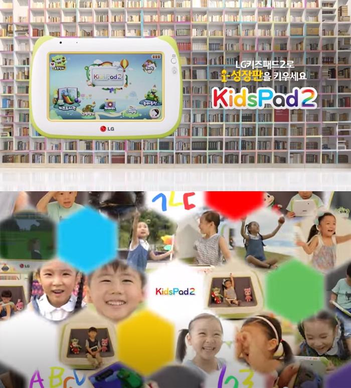 LG 키즈패드2 런칭 캠페인 TV-CF 제작