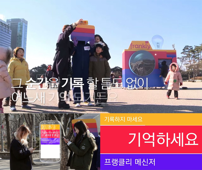 Frankly 메신저 앱 런칭 캠페인 바이럴 영상