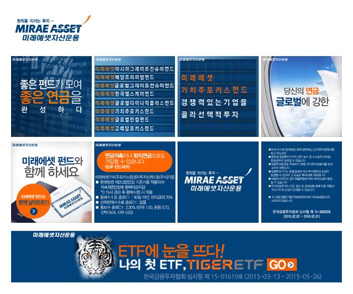 미래에셋자산운용 글로벌 펀드 온라인 광고