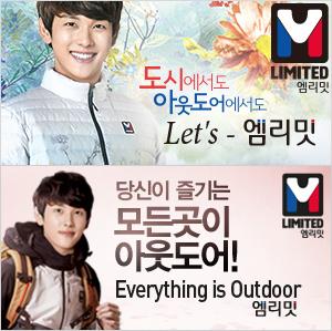 """엠리밋 """"Everything is Outdoor"""" 캠페인"""