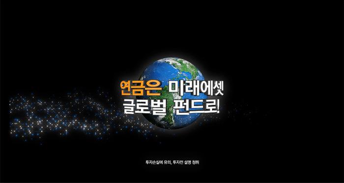 미래에셋자산운용 글로벌 연금 가상광고