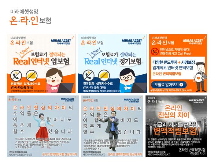 미래에셋 온라인 보험 광고