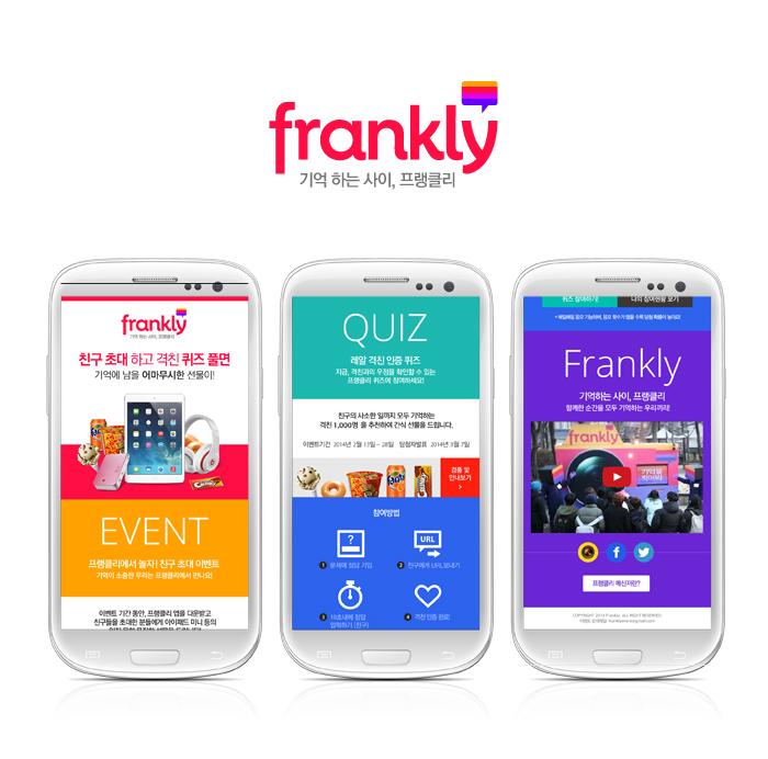 Frankly 메신저 앱 런칭 캠페인 이벤트