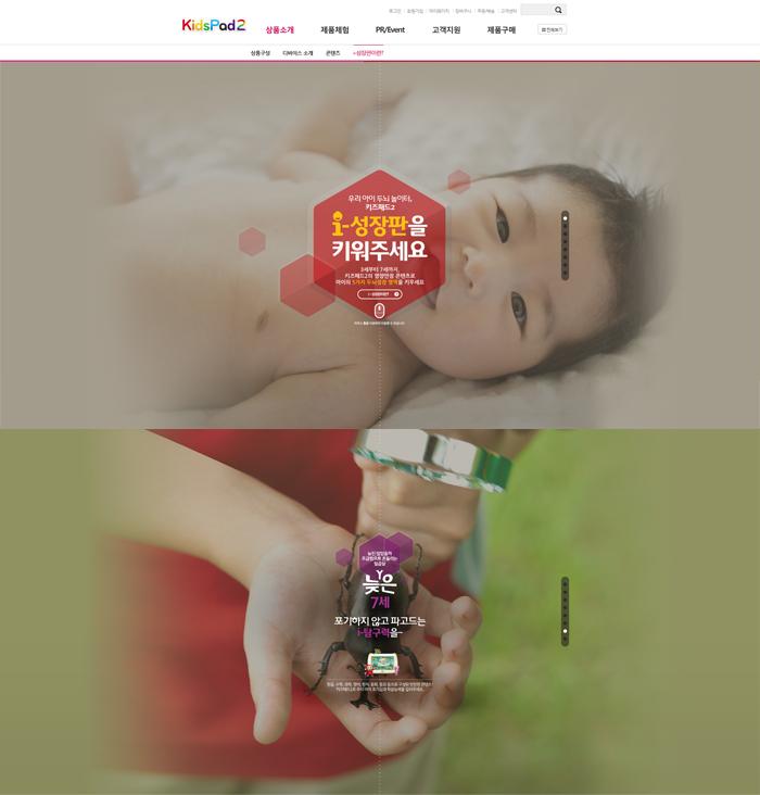 LG키즈패드2 런칭 캠페인 사이트