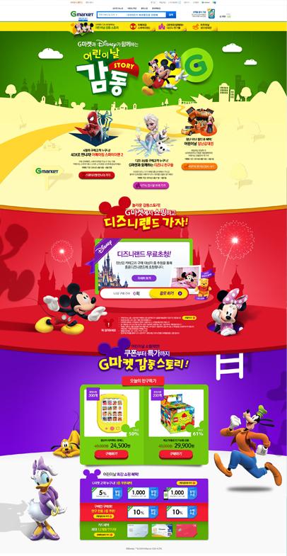 G마켓 디즈니 제휴 프로모션