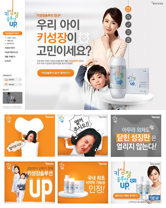 한국 야쿠트트 키성장솔루션 업 런칭 캠페인
