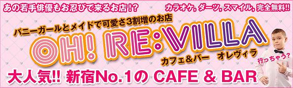 新宿のガールズバー バニーガールとメイドで可愛さ3割増のお店 カフェバー オレビラ