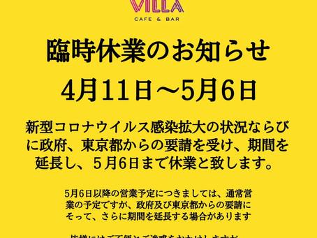 臨時休業のお知らせ 4/11-5/6