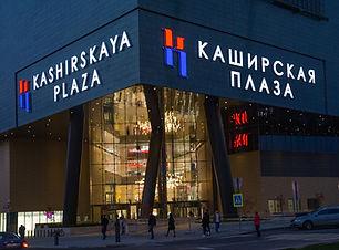 Kashirskaya plaza.jpg